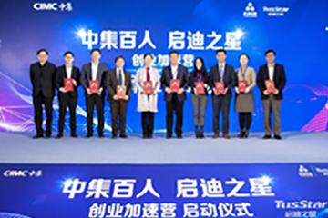 中集百人-raybet雷竞技平台雷竞技官网加速营