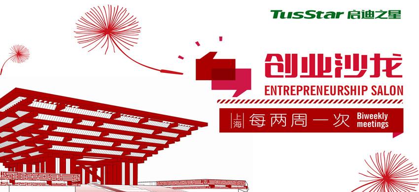 吾生也有涯,而知也无涯,创业者的生涯规划——启迪之星(上海)创业沙龙