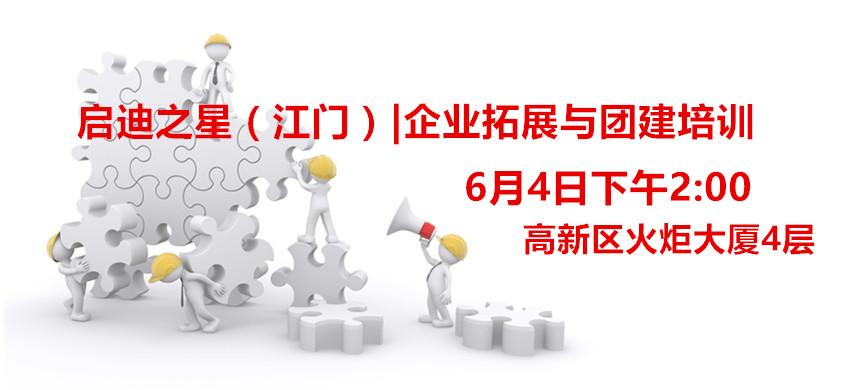 启迪之星(江门)|企业拓展与团建培训