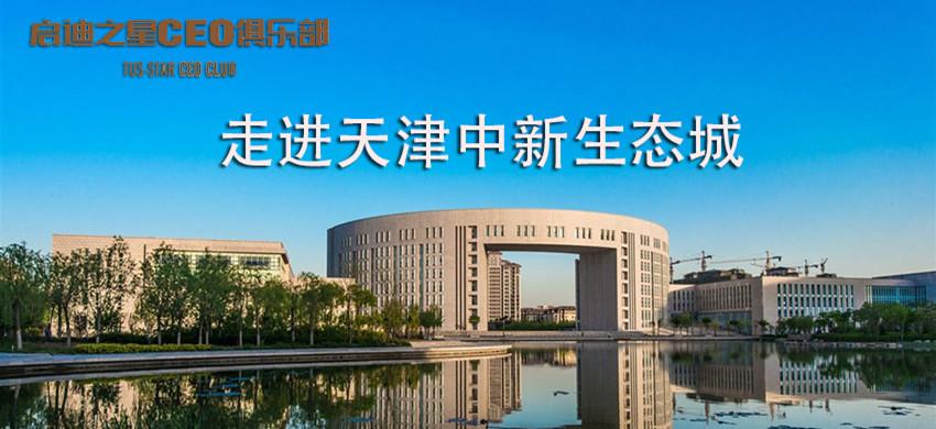 启迪之星CEO俱乐部---走进天津中新生态城
