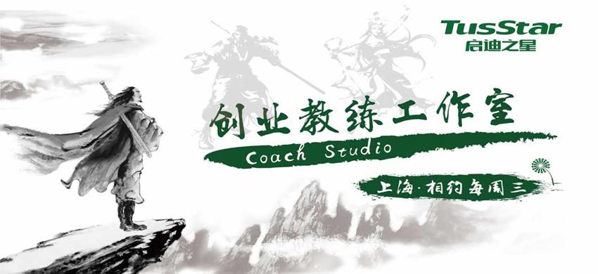 启迪之星上海创业教练工作室第26期——席涛老师为你提供一对一创业辅导