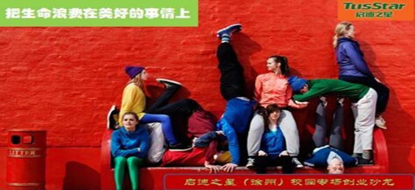 把生命浪费在美好的事情上——启迪之星(徐州)校园专场创业沙龙