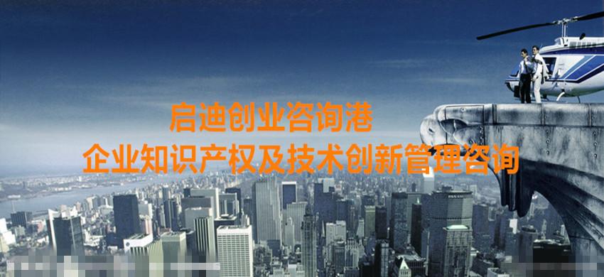启迪创业咨询港(北京)5月11日—企业知识产权及技术创新管理咨询