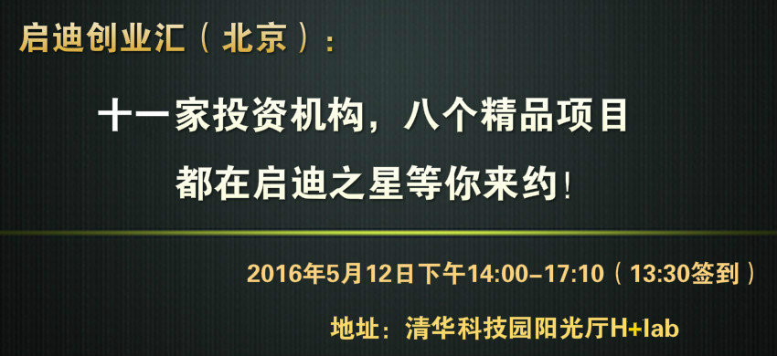 启迪创业汇(北京):十一家投资机构,八个精品项目,都在启迪之星等你来约!