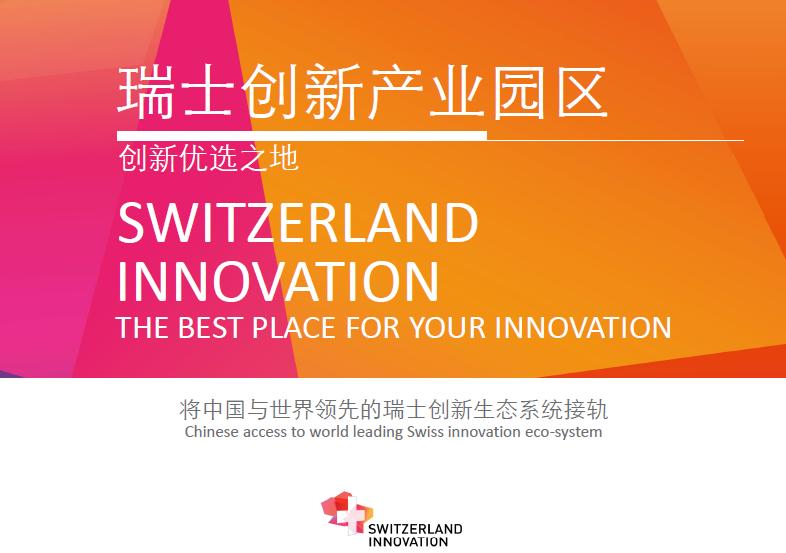 第二届TusLink-瑞士创新园在线企业对接会