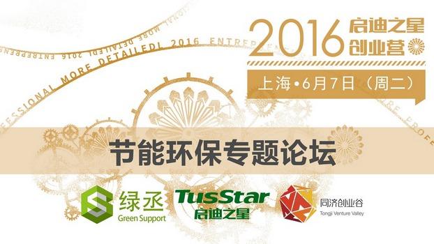 节能环保专题论坛 | 2016启迪之星创业营上海站