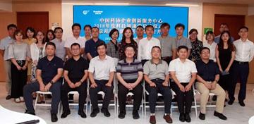 中国科协加速营·北京站·清洁能源