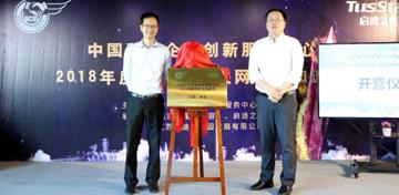 中国科协加速营·南京站·物联网