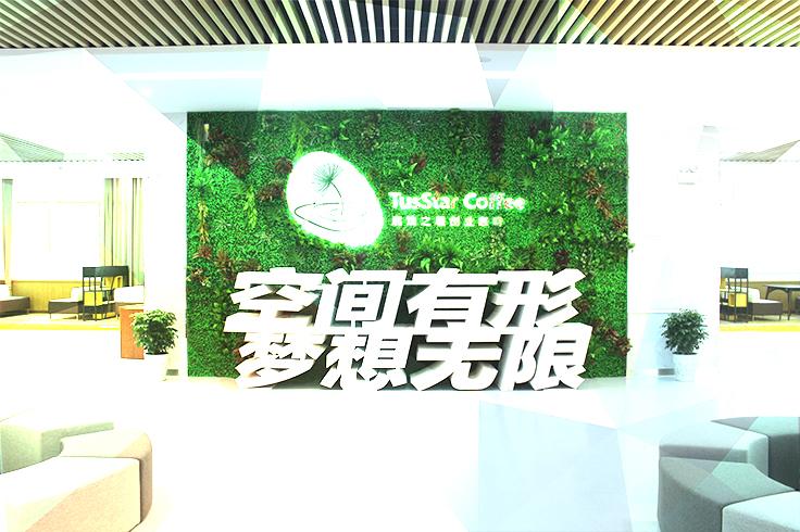 亿博国际注册之星(徐州·丰县)