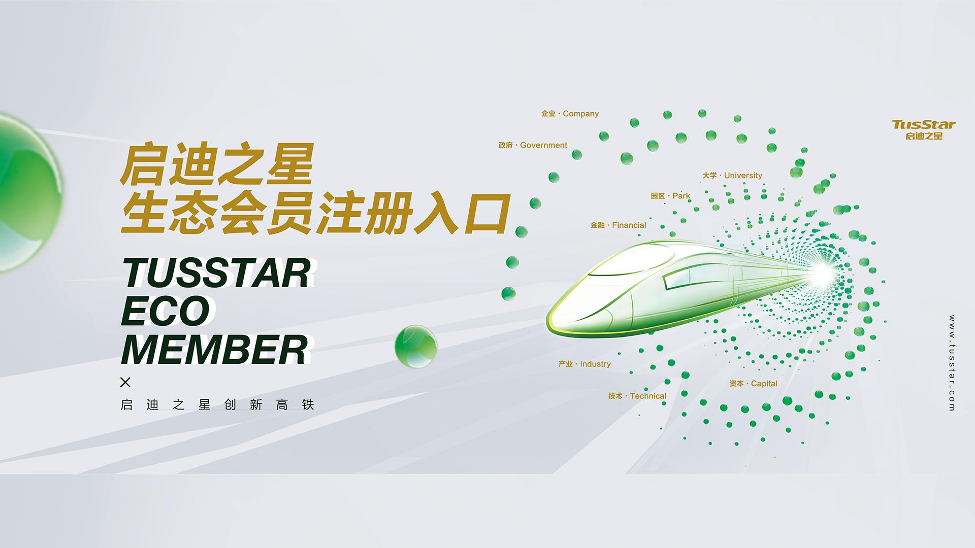 亿博国际注册之星(北京)生态会员招募