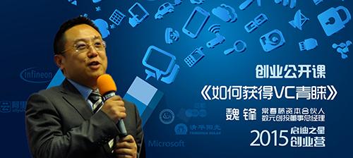创业公开课(上海):常春藤资本合伙人、数元创投董事总经理•魏锋教你如何获得VC的青睐