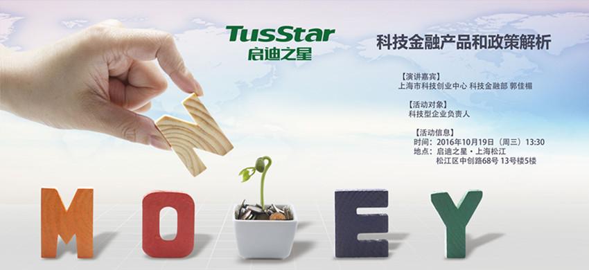 启迪之星•上海松江 科技金融产品和政策讲座