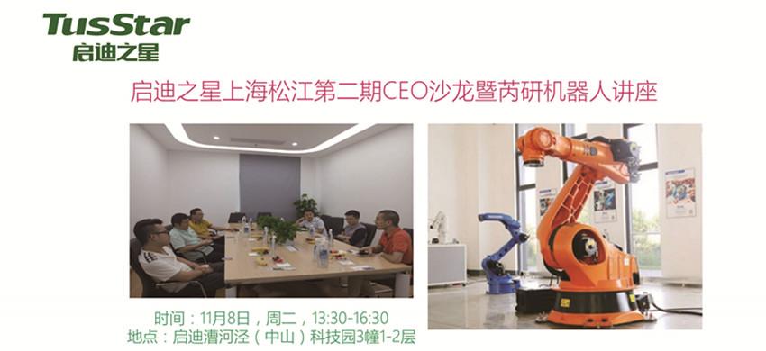 启迪之星上海松江第二期CEO沙龙暨芮研工业机器人讲座
