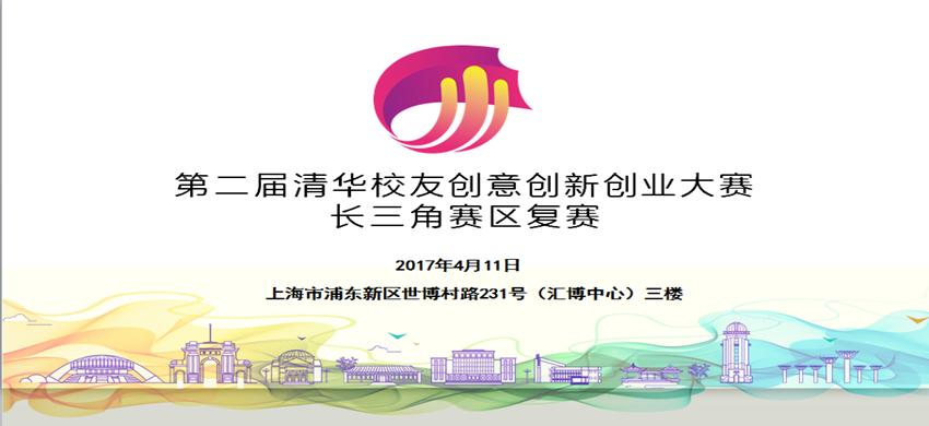 启迪之星(上海)|清华校友三创大赛长三角赛区复赛
