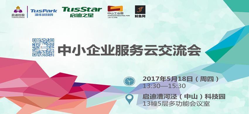 启迪之星 ·上海松江 | 中小企业服务云交流会