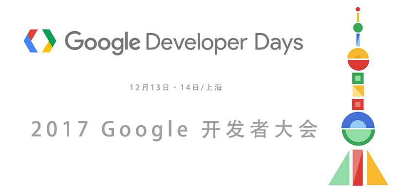 Google来袭丨2017谷歌开发者大会-启迪之星报名渠道