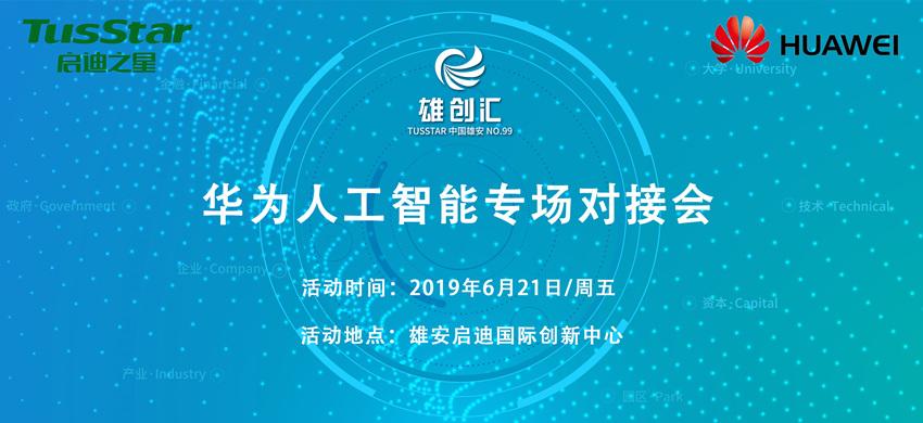 【招募】启迪+华为,雄创汇邀人工智能企业共聊技术、对接合作