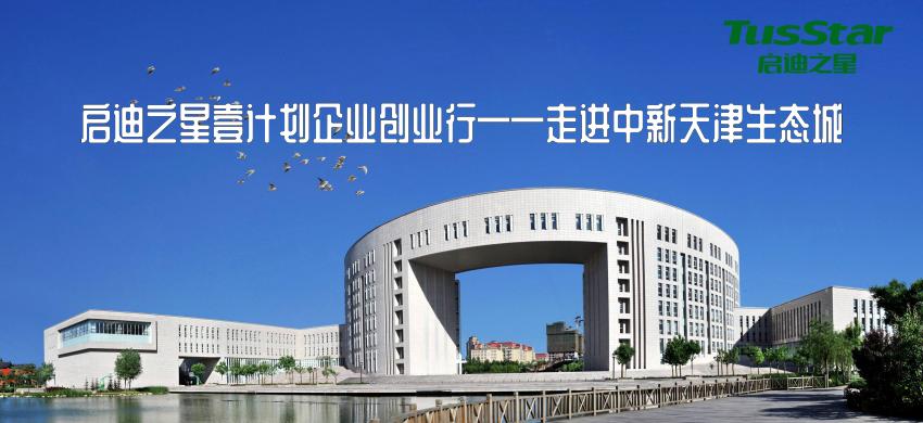 启迪之星壹计划企业创业行——走进天津中新生态城