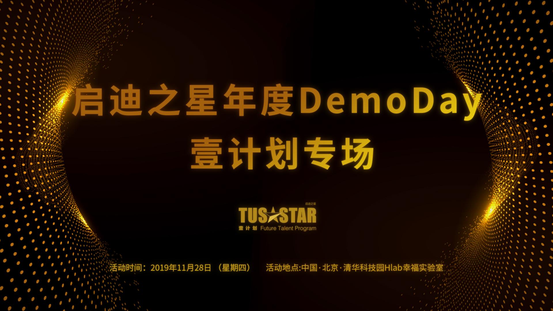 启迪之星年度DemoDay 【壹计划企业专场】