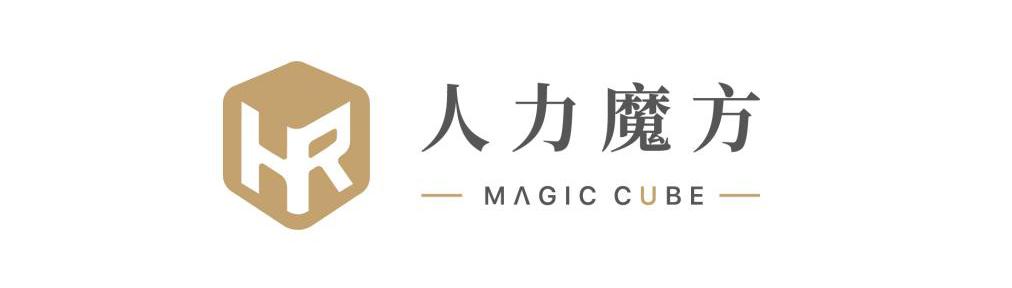 开启人力资源共享服务3.0时代 暨 人力魔方产品发布会