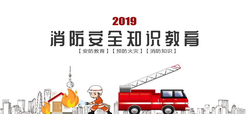 消防培训演练活动|启迪创业沙龙