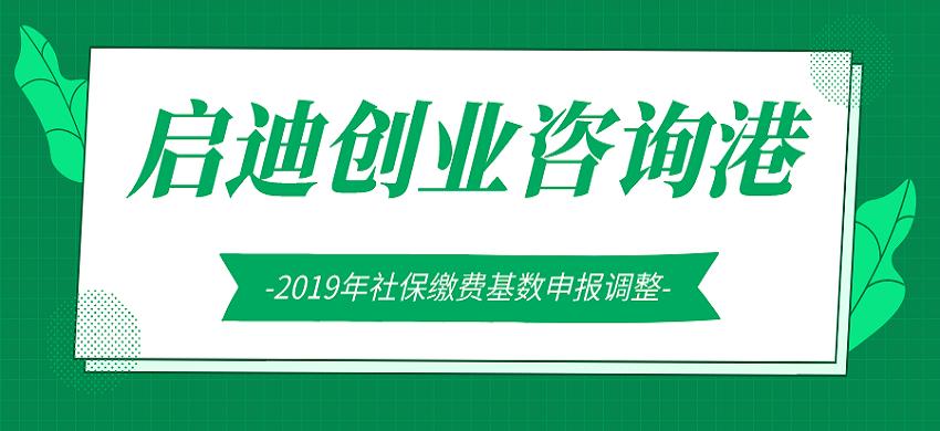 2019年社保缴费基数申报调整|创业咨询港