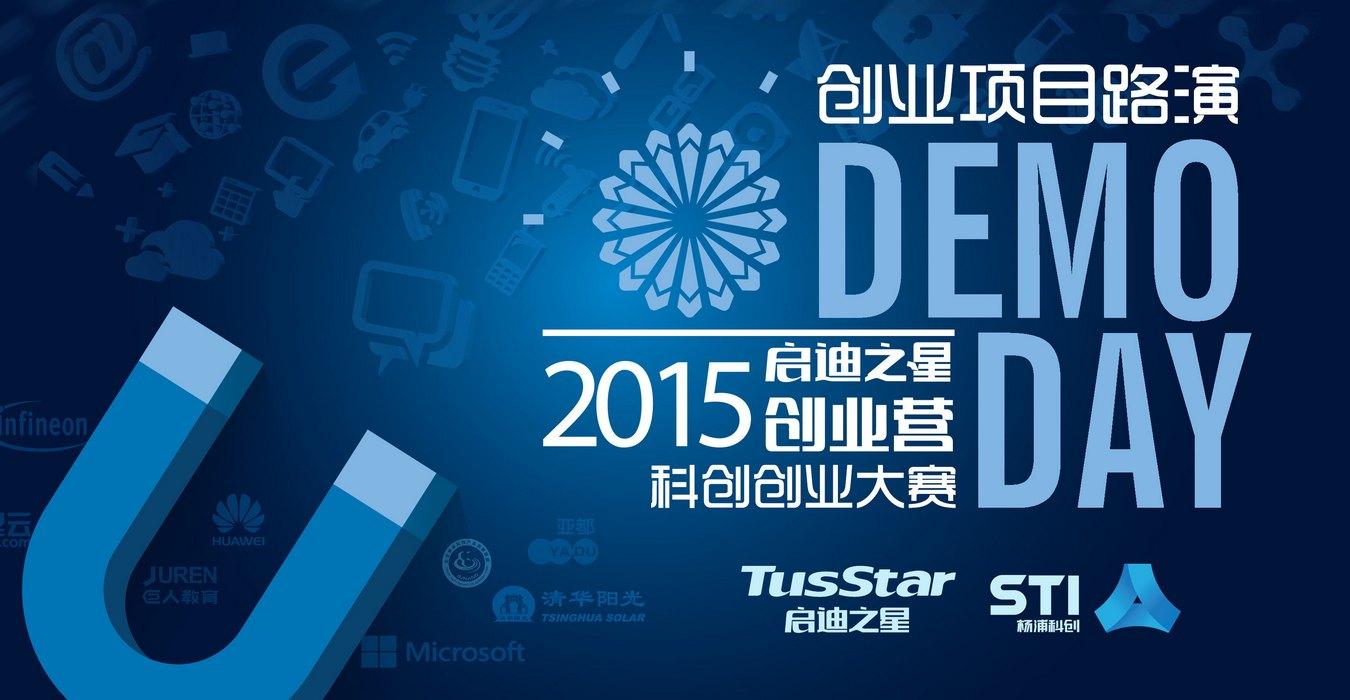 2015启迪之星创业营(上海站)•科创创业大赛第一期项目路演会
