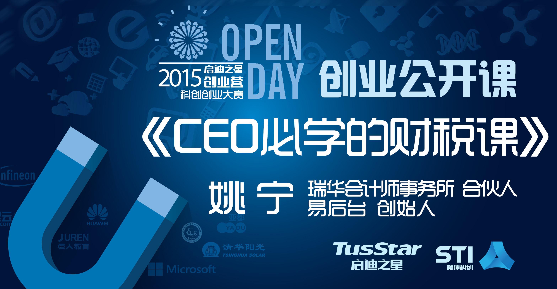创业公开课(上海)   瑞华会计师事务所合伙人、易后台创始人·姚宁 分享CEO必学的财税知识