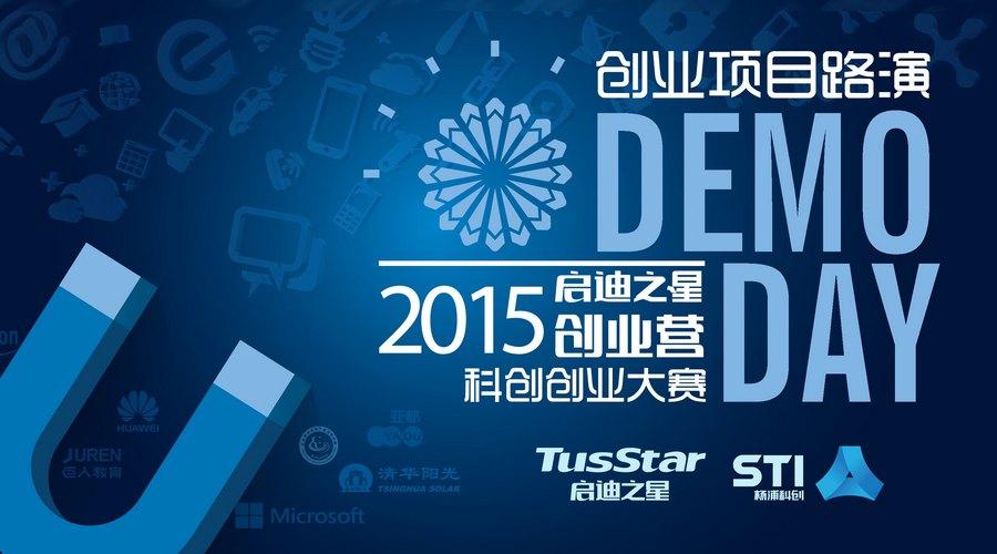 2015启迪之星创业营(上海站)•科创创业大赛Demo Day闭门路演会
