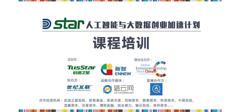 启迪之星(上海)D-Star加速计划之课程培训