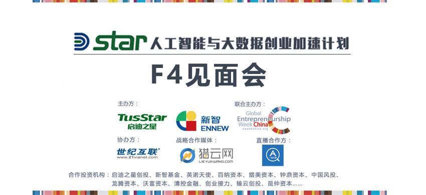 启迪之星(上海)新智大数据之F4见面会