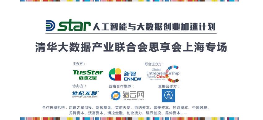 启迪之星(上海)D-Star加速计划之思享会上海专场