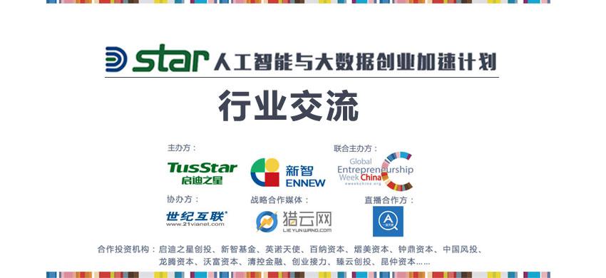 启迪之星(上海)D-Star加速计划之行业交流
