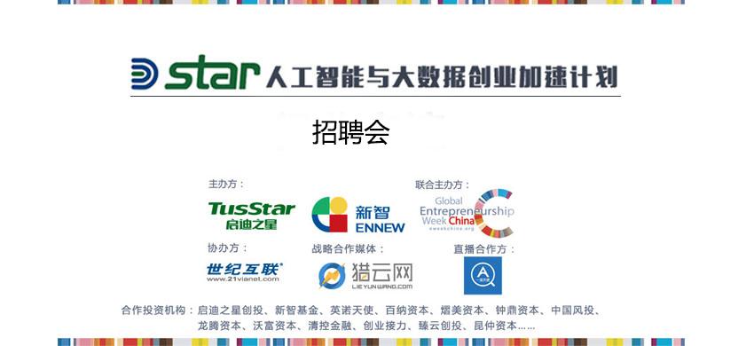 启迪之星(上海)D-Star加速计划之招聘会