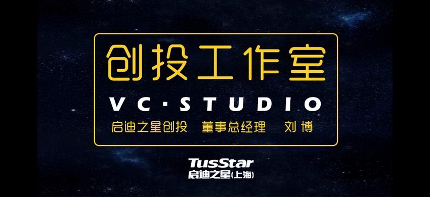 启迪之星创投为你助力||启迪之星(上海)VC工作室