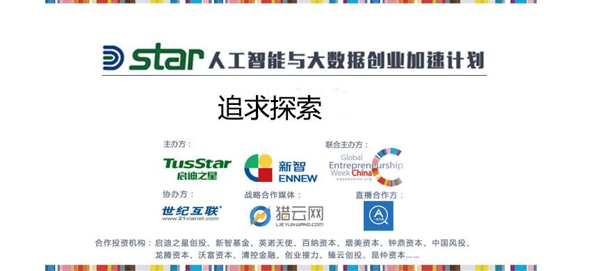 启迪之星(上海)D-star人工智能与大数据加速计划之追求探索