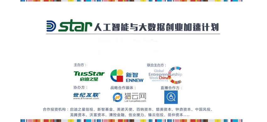 启迪之星(上海)新智大数据之创业者性格分析