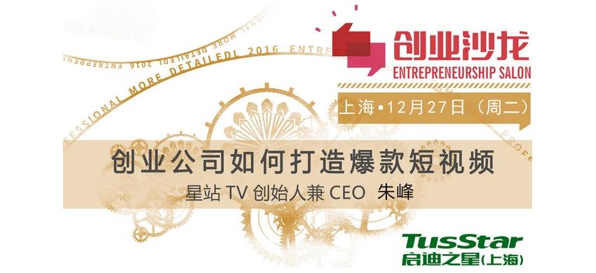 清华美女学霸现场分享7亿点击爆款营销||《创业公司如何打造爆款短视频》创业沙龙(上海站)