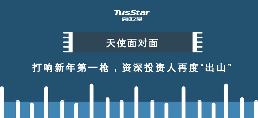 """启迪之星(苏州)天使面对面 打响新年第一枪,资深投资人再度""""出山"""""""