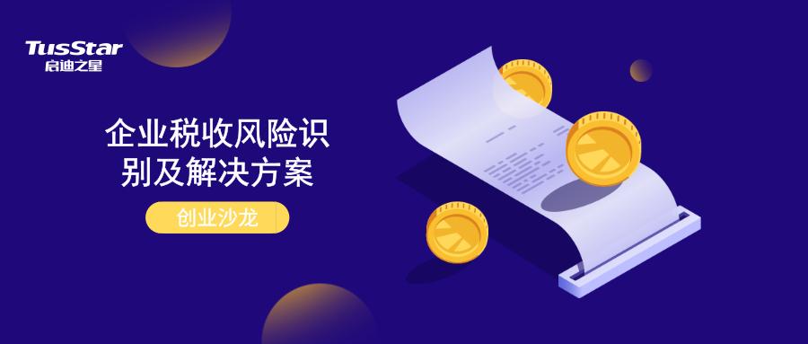 启迪之星(苏州)| 创业沙龙-企业税收风险识别及解决方案