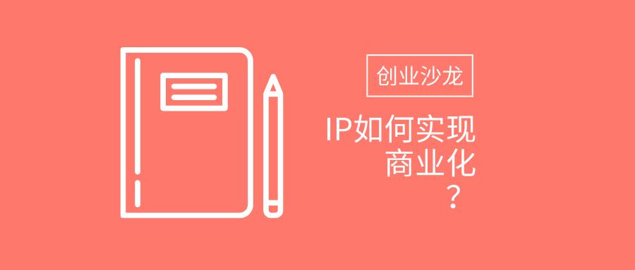 启迪之星(苏州)| 创业沙龙:IP商业化之道
