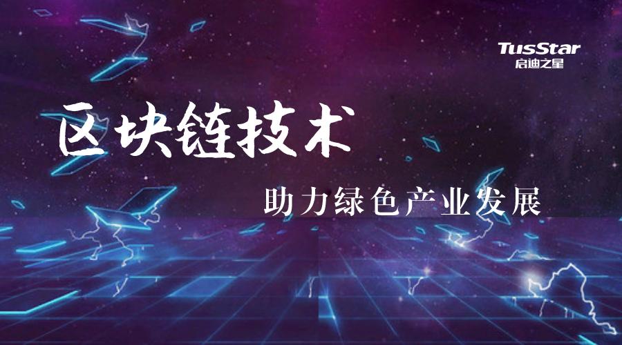 启迪之星(苏州)创业沙龙——区块链技术助力绿色产业发展