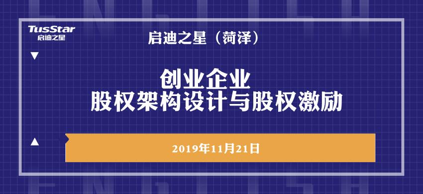 启迪之星(菏泽)丨创业企业股权架构设计与股权激励