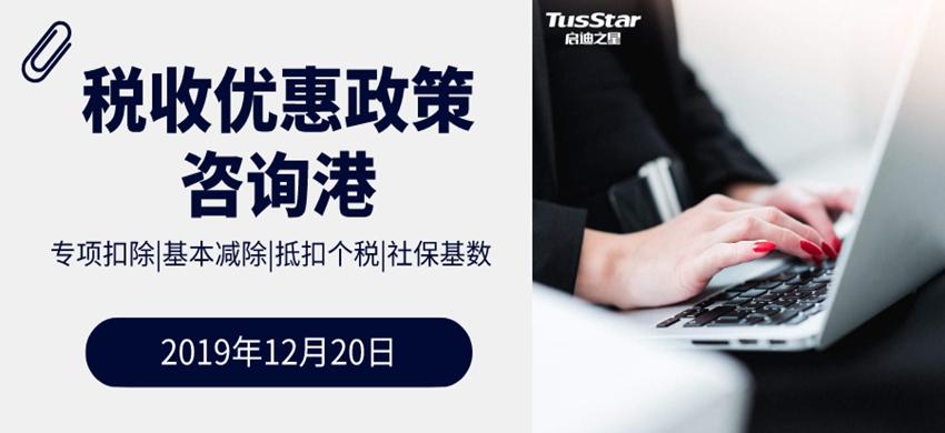 启迪之星(菏泽)丨税收优惠政策咨询港