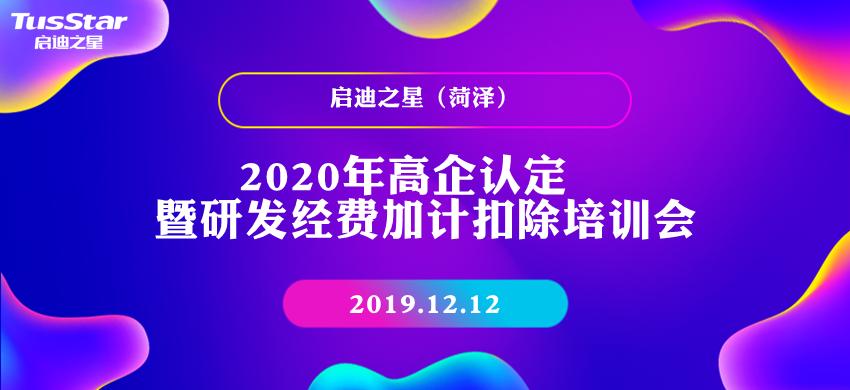 启迪之星(菏泽)丨2020年高企认定暨研发经费加计扣除培训会
