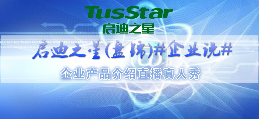启迪之星(盘锦)#企业说#——企业产品介绍直播