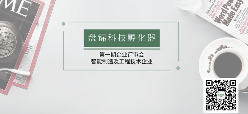 启迪之星盘锦丨工程技术及智能制造在孵企业评审会