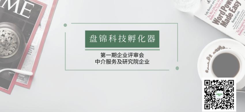 启迪之星盘锦丨服务中介在孵企业评审会