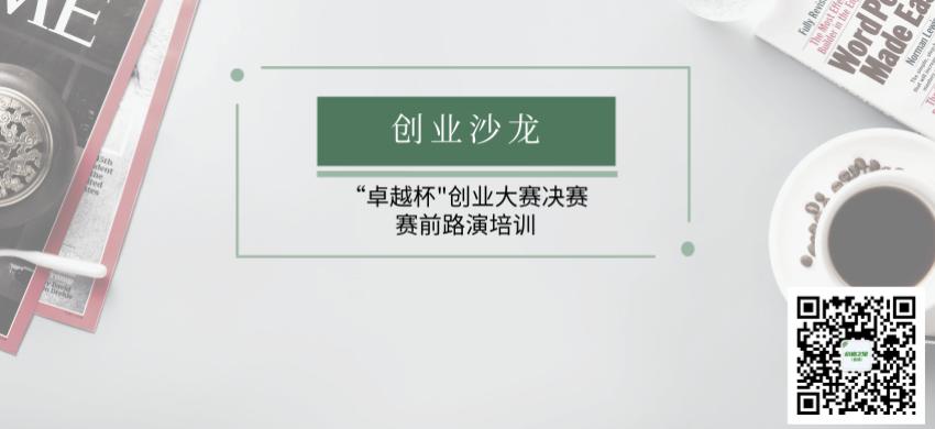 """创业沙龙丨""""卓越杯""""创业大赛赛前路演培训"""
