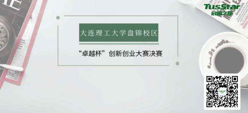 """大连理工大学盘锦校区""""卓越杯""""创新创业大赛决赛"""